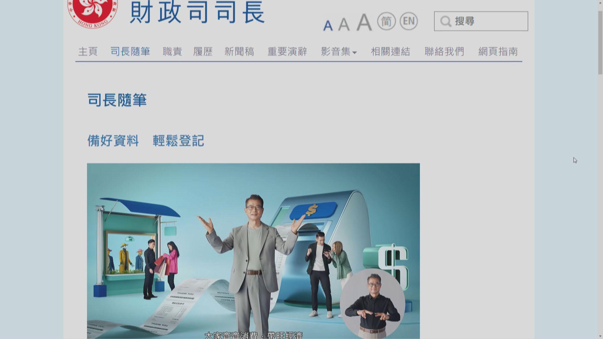 陳茂波稱未來兩周完成電子登記 下月可領第一期消費券