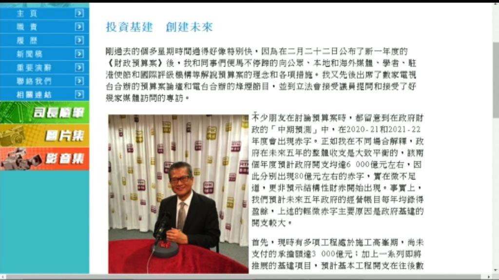 陳茂波稱赤字主因基建開支較大