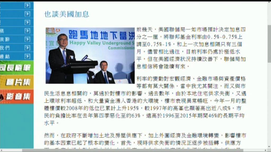 陳茂波:本港最終會跟隨美國加息