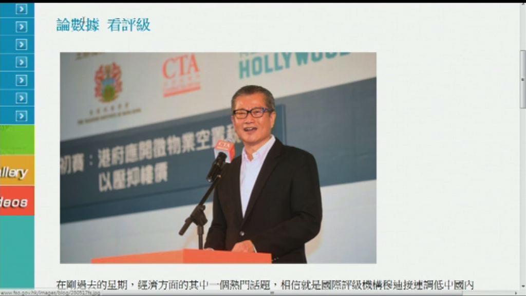 陳茂波:穆迪調低香港評級理據膚淺