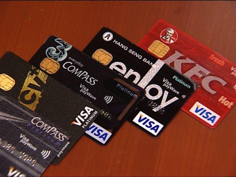 【新聞極客】非接觸式信用卡或外洩私隱