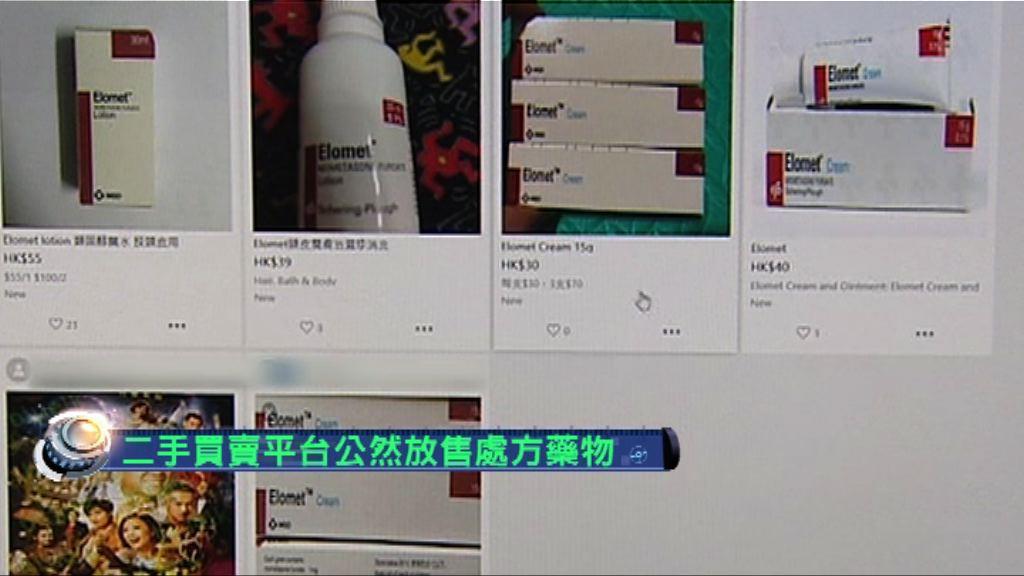 【新聞極客】二手買賣平台公然放售處方藥物