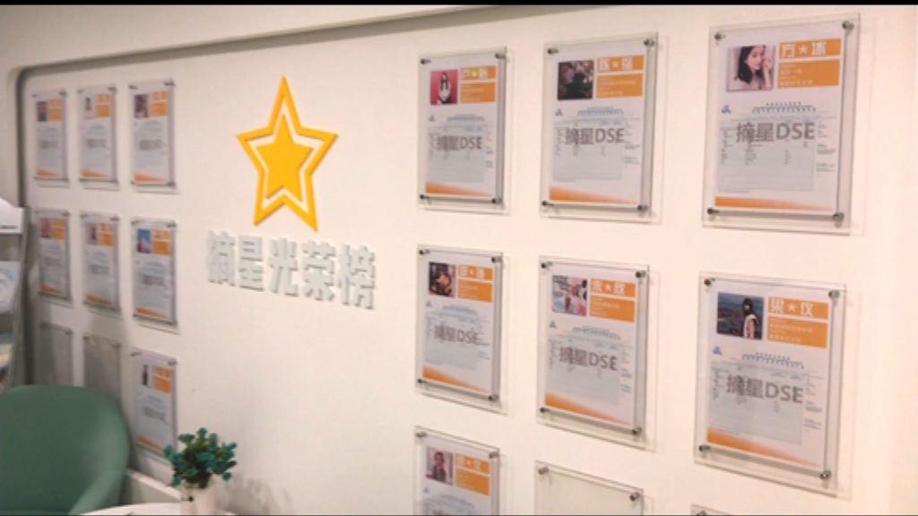 【新聞極客】內地補習社開設文憑試「精讀班」