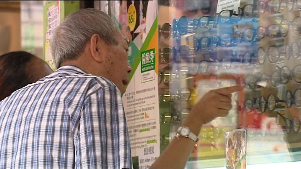【新聞極客】眼鏡店涉由非視光師申領醫療券