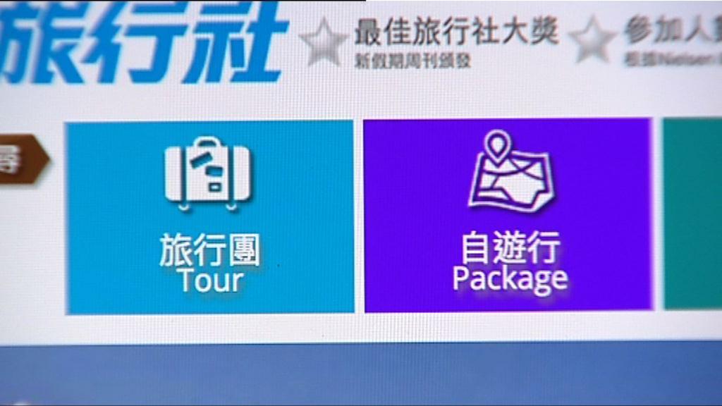 【新聞極客】旅遊網站存保安漏洞 個人資料或外洩