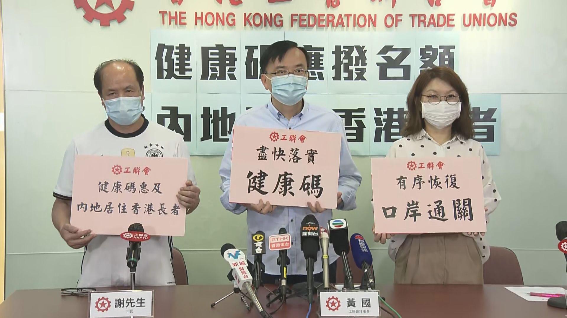 工聯會促落實健康碼互認通關 先納入居內地香港長者
