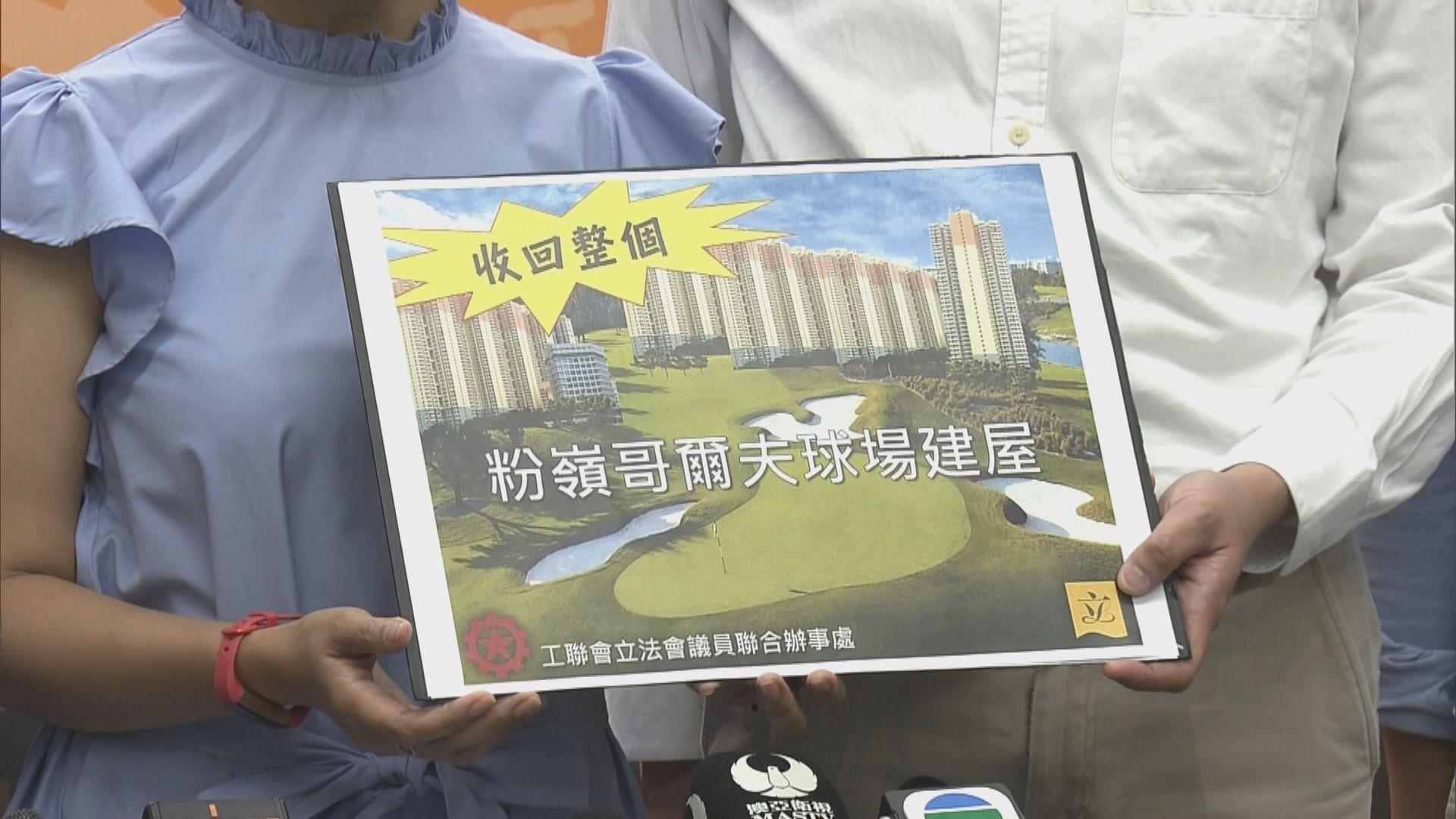工聯會倡政府引《收回土地條例》收地