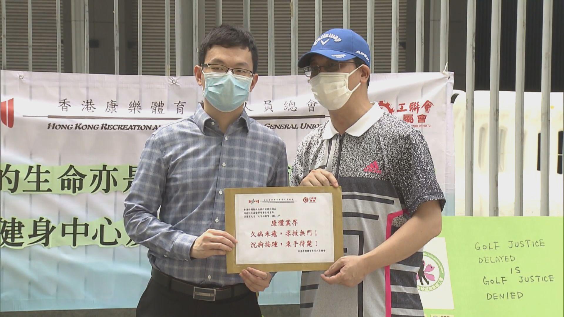 康體人員協會促政府撥款支援業界