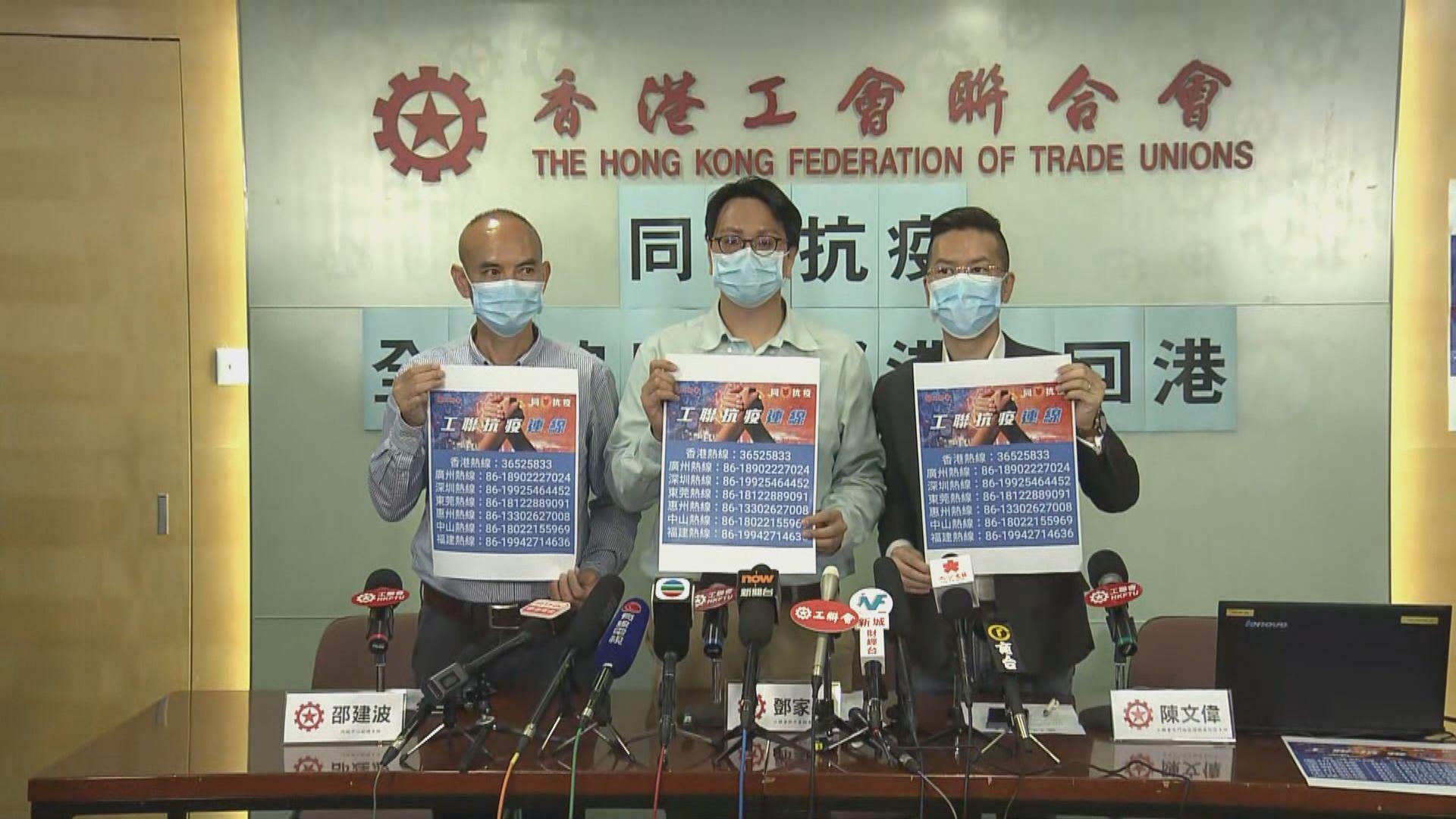 工聯會稱滯留湖北港人擔心回港後檢疫安排