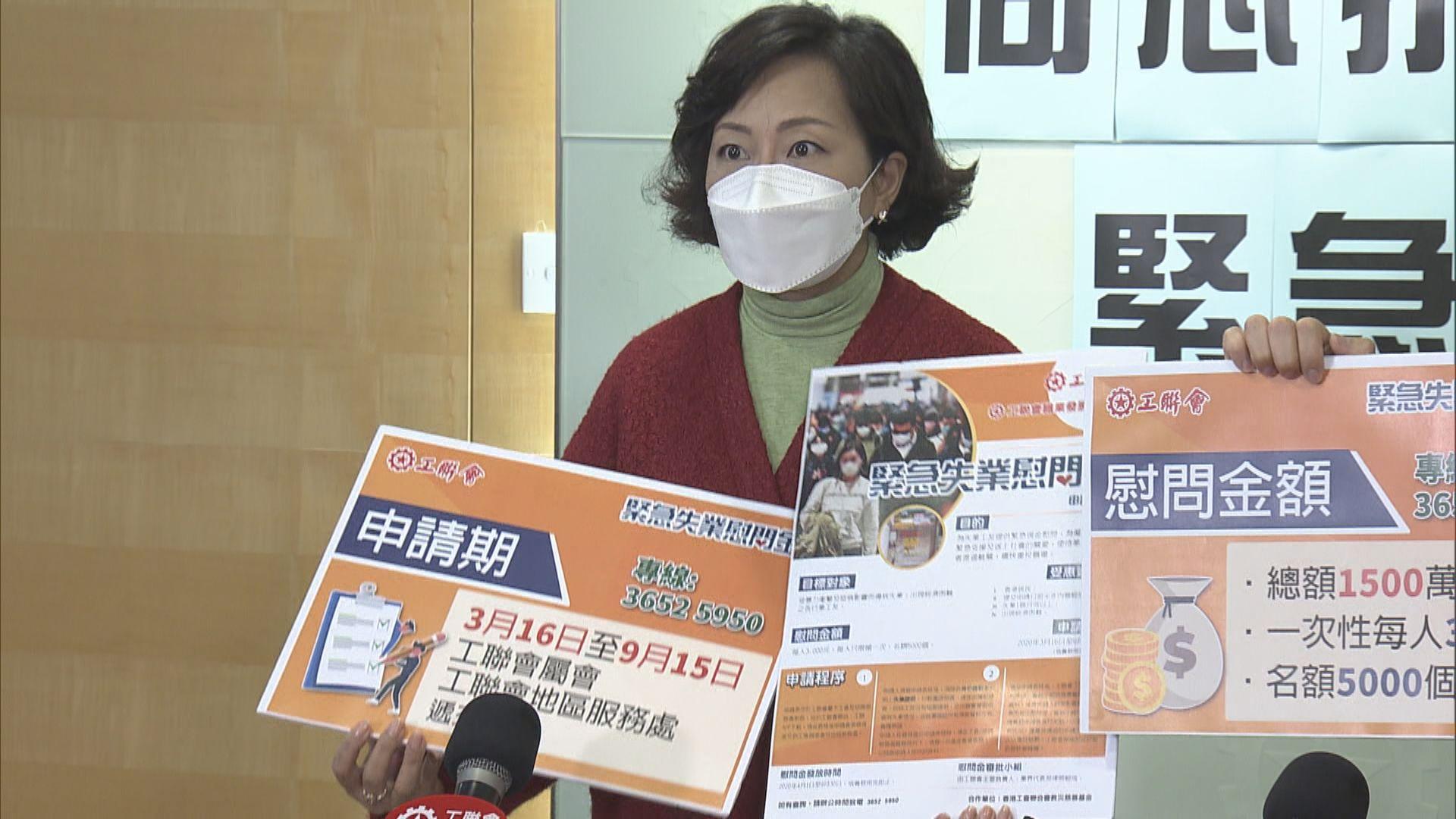工聯會設基金向失業工人提供三千元援助