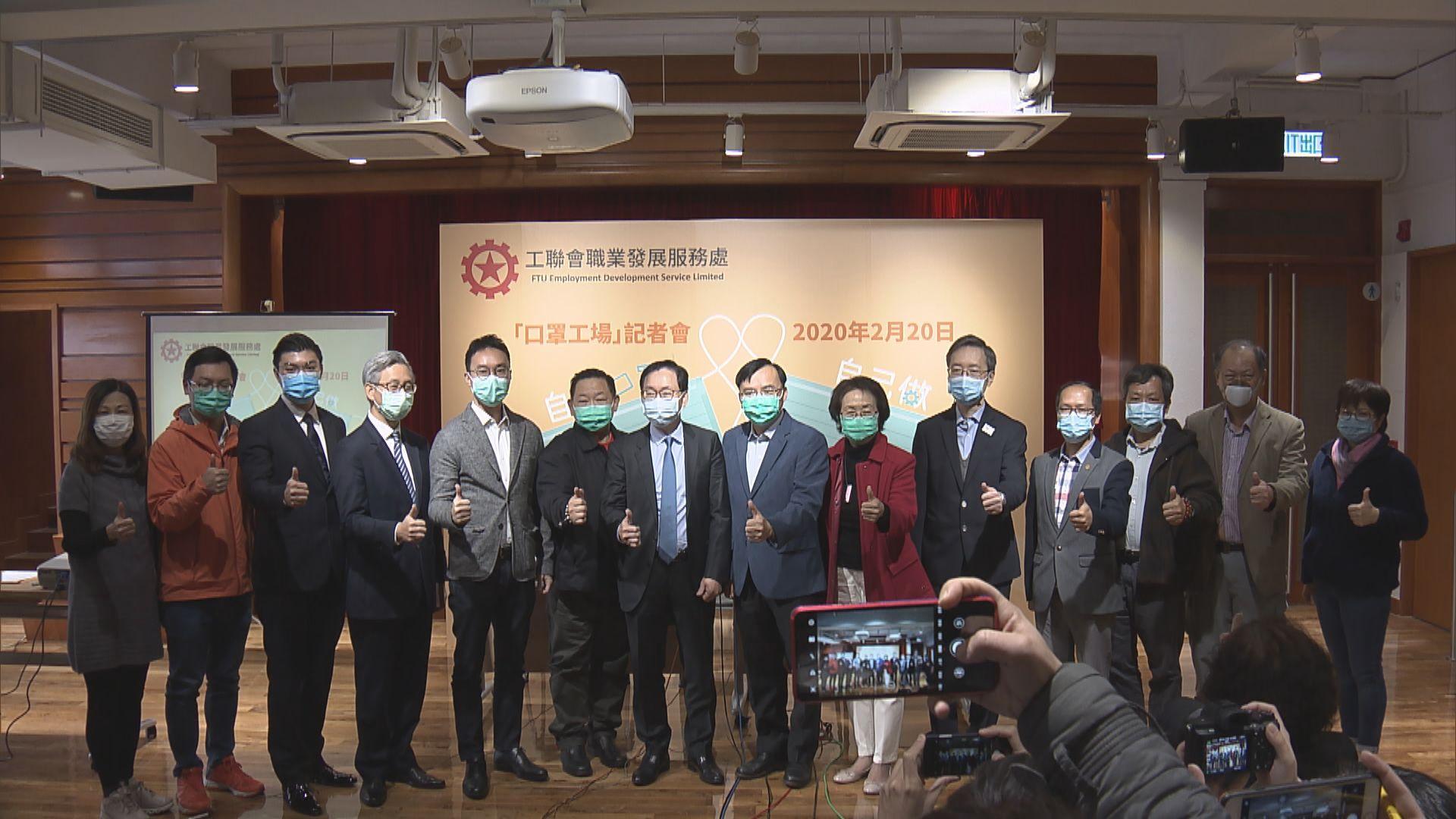 工聯會開設口罩工場 首階段料月產十萬口罩