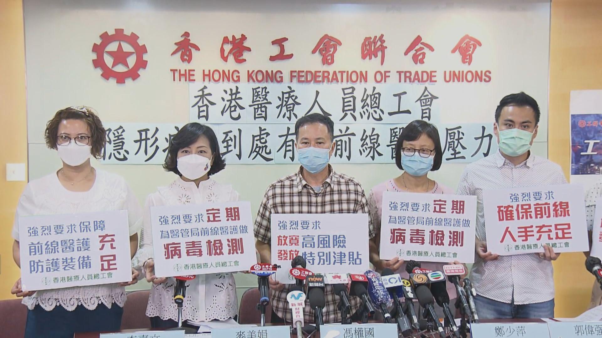 工會促發向全體醫護人員發放疫情特別津貼