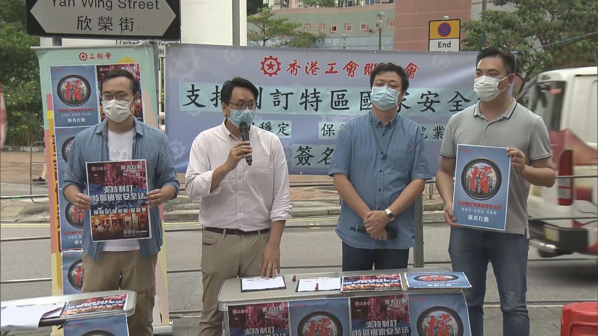 工聯會發起簽名運動支持制定香港國安法