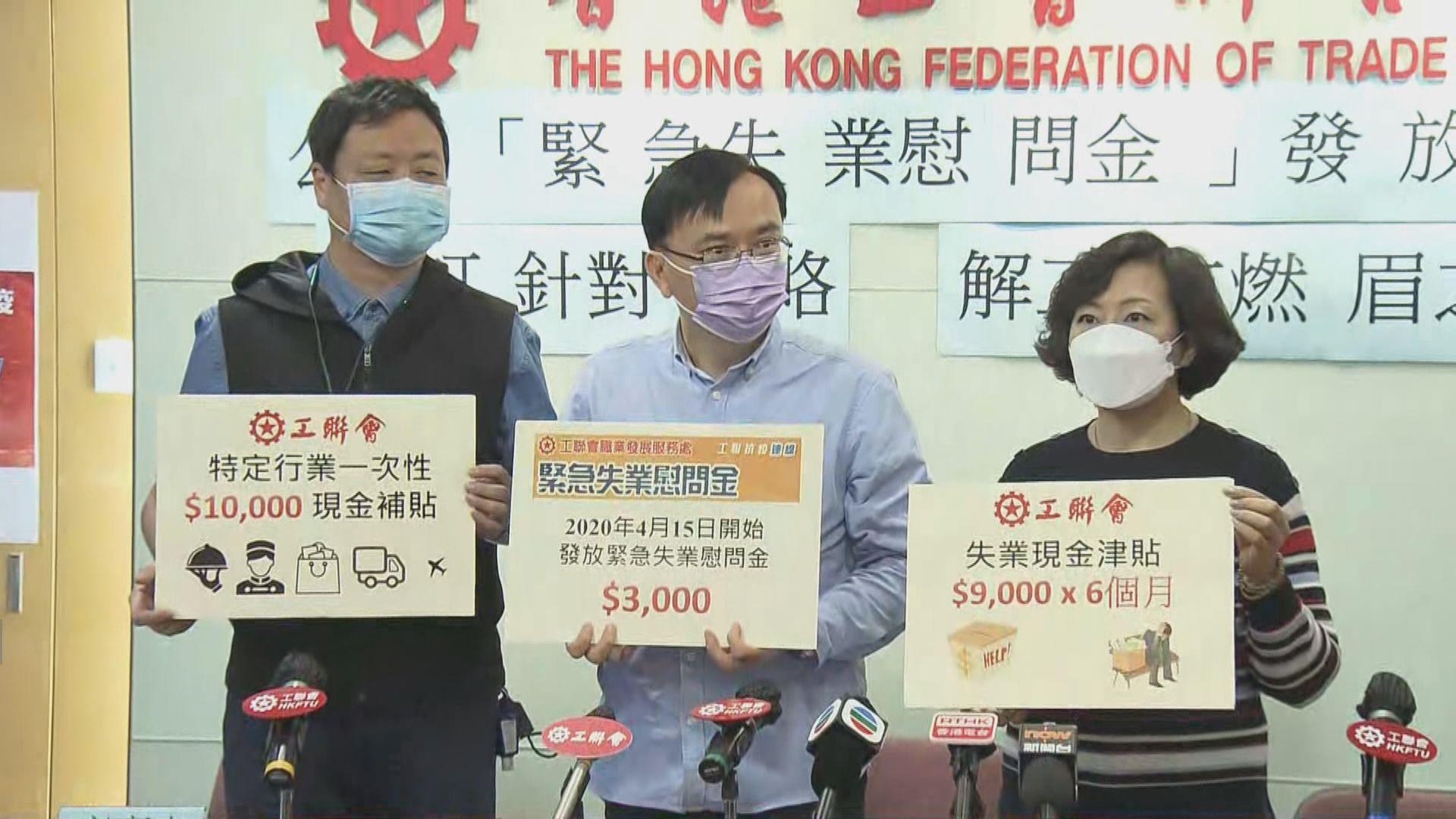 工聯會再促政府設失業援助制度