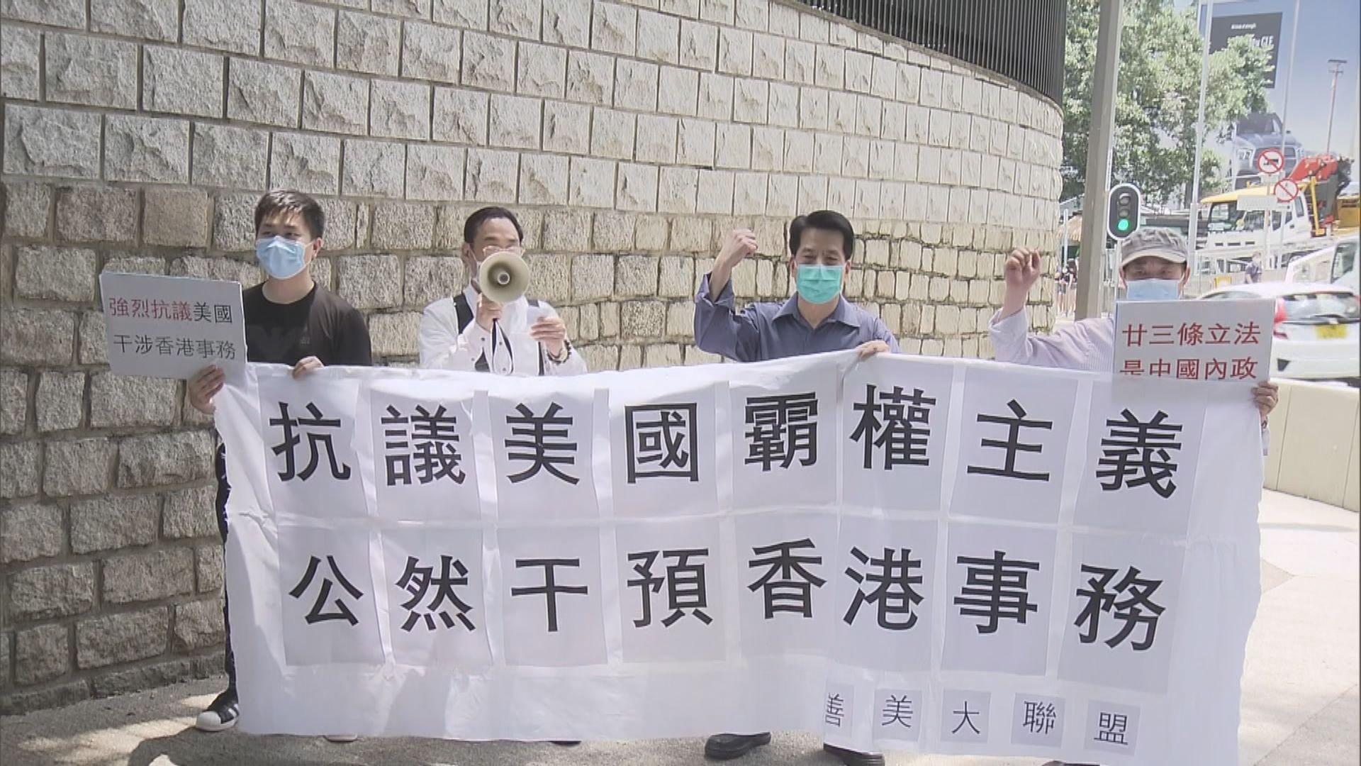 有團體抗議美國干涉香港事務