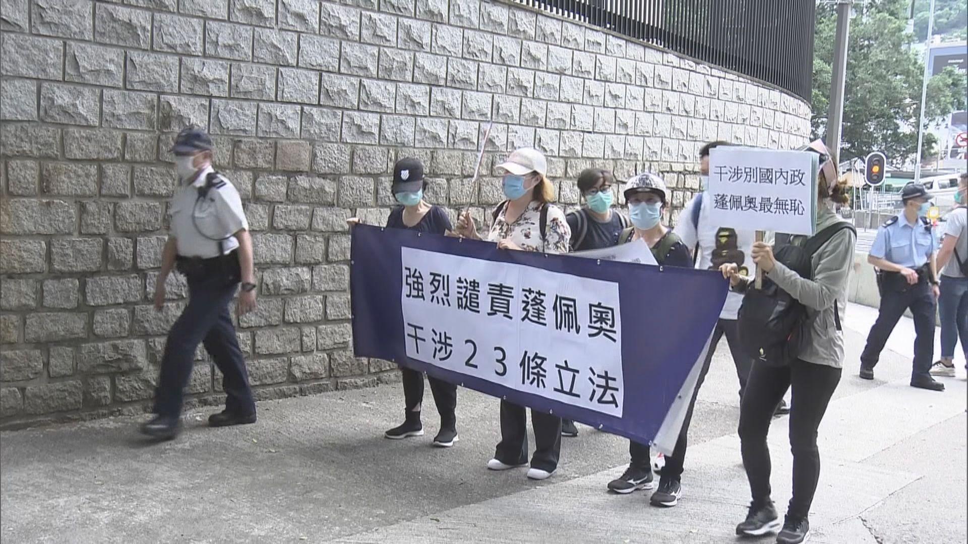 團體抗議美國干涉香港事務 一度逾四人同場