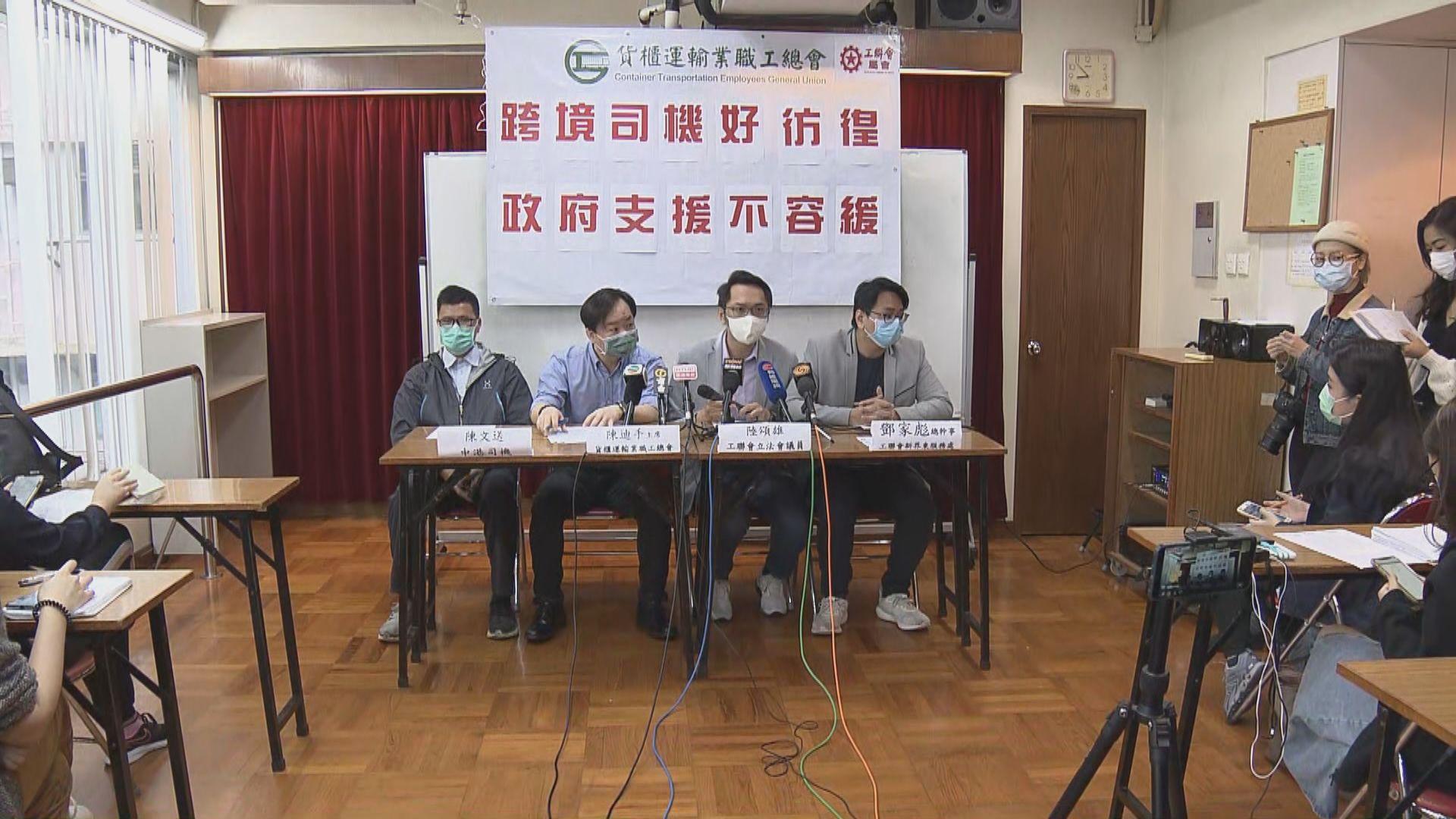 工聯會要求港府全額資助跨境司機核酸檢測