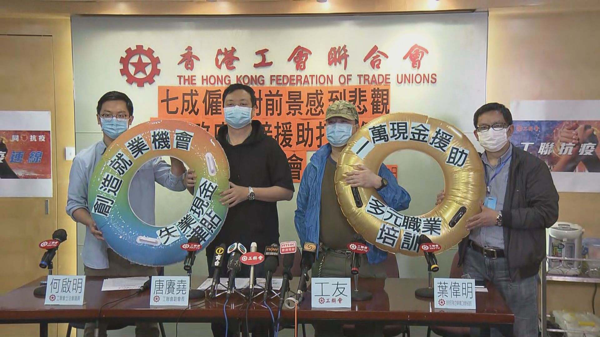 工聯會指兩成受訪僱員已失業 促設失業援助金