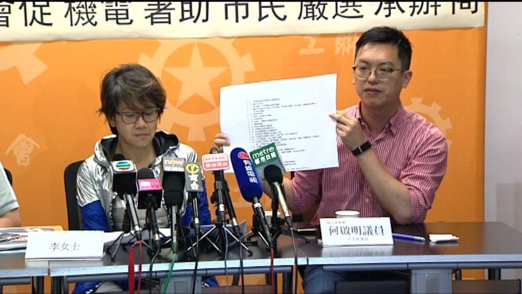 工聯會促政府制定指引助法團選升降機承辦商