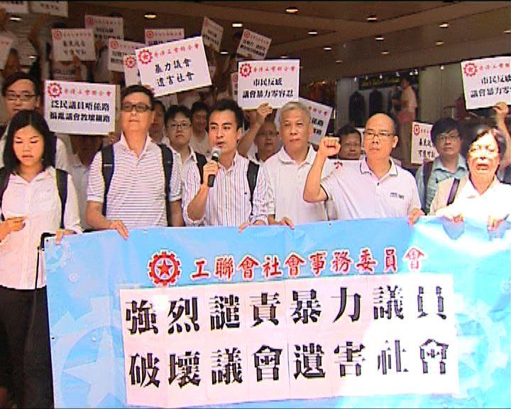 工聯會遊行抗議議會暴力