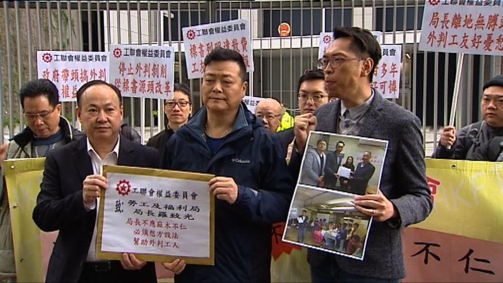 工聯會遊行促正視外判工被剝削