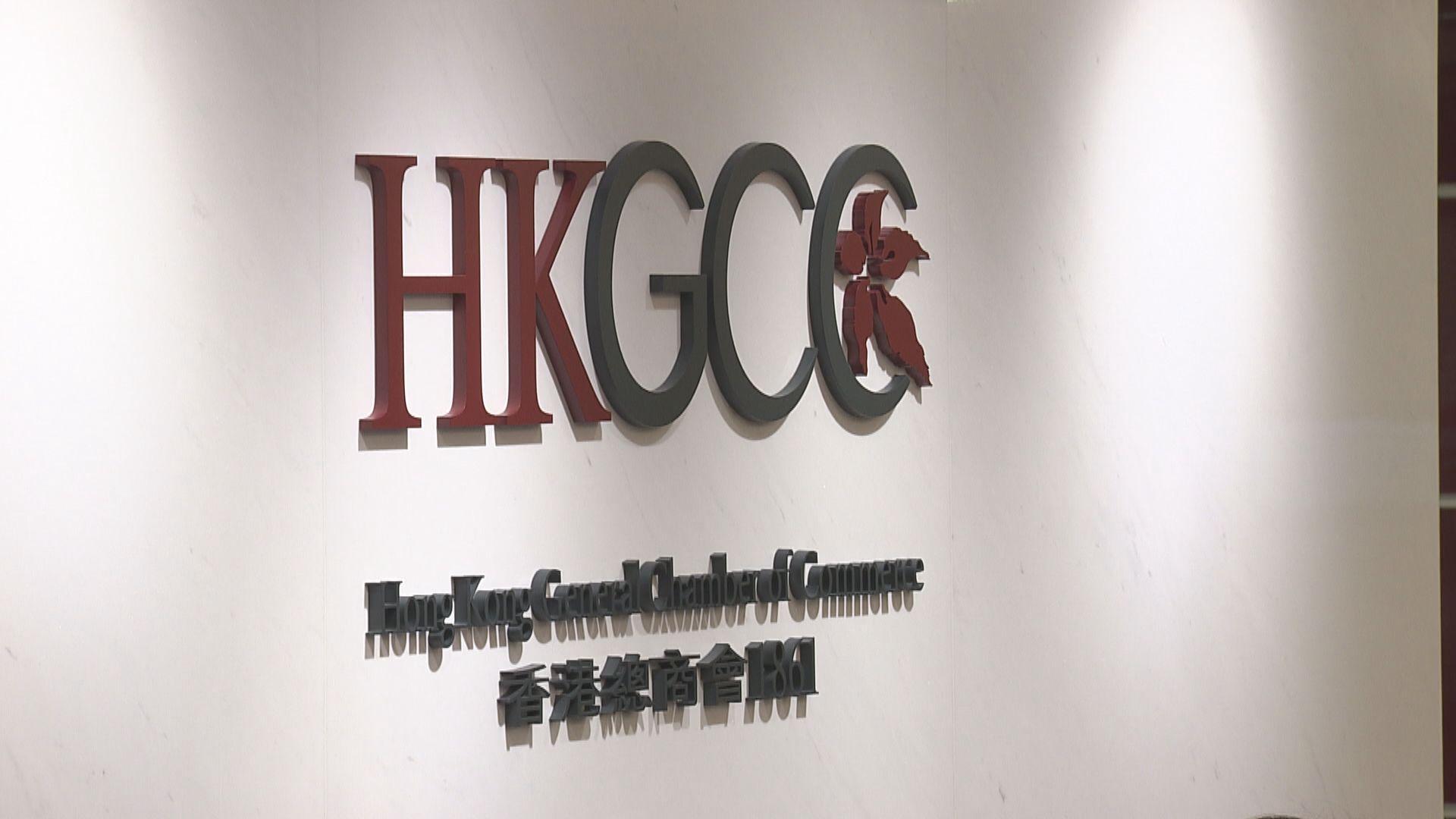 【逃犯條例】香港總商會歡迎政府提出新修訂