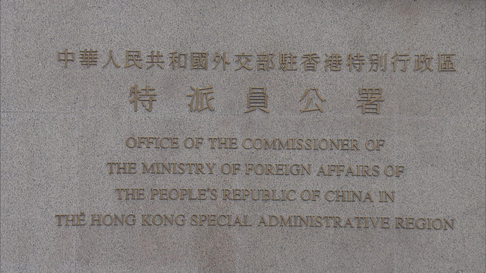 外交部駐港公署向德國駐港總領事館提嚴正交涉