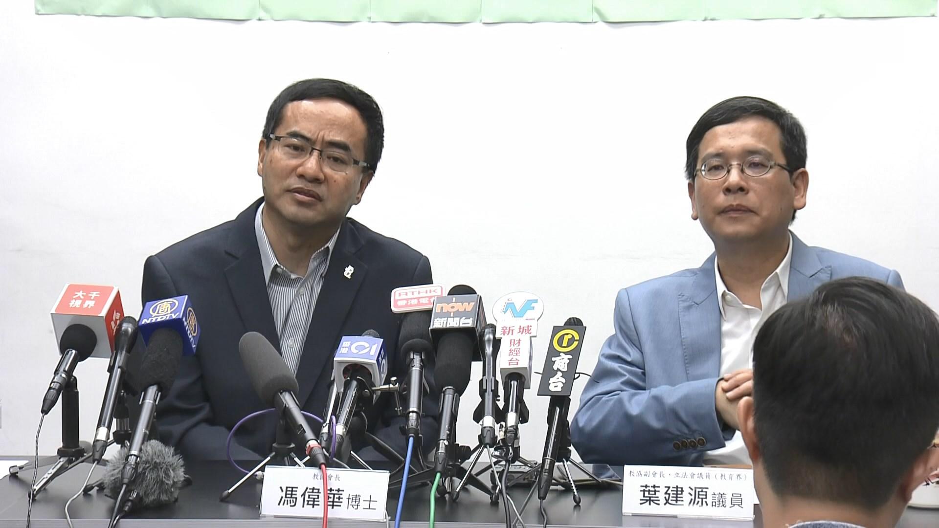 【逃犯條例】教協:會籌備全港教師罷課