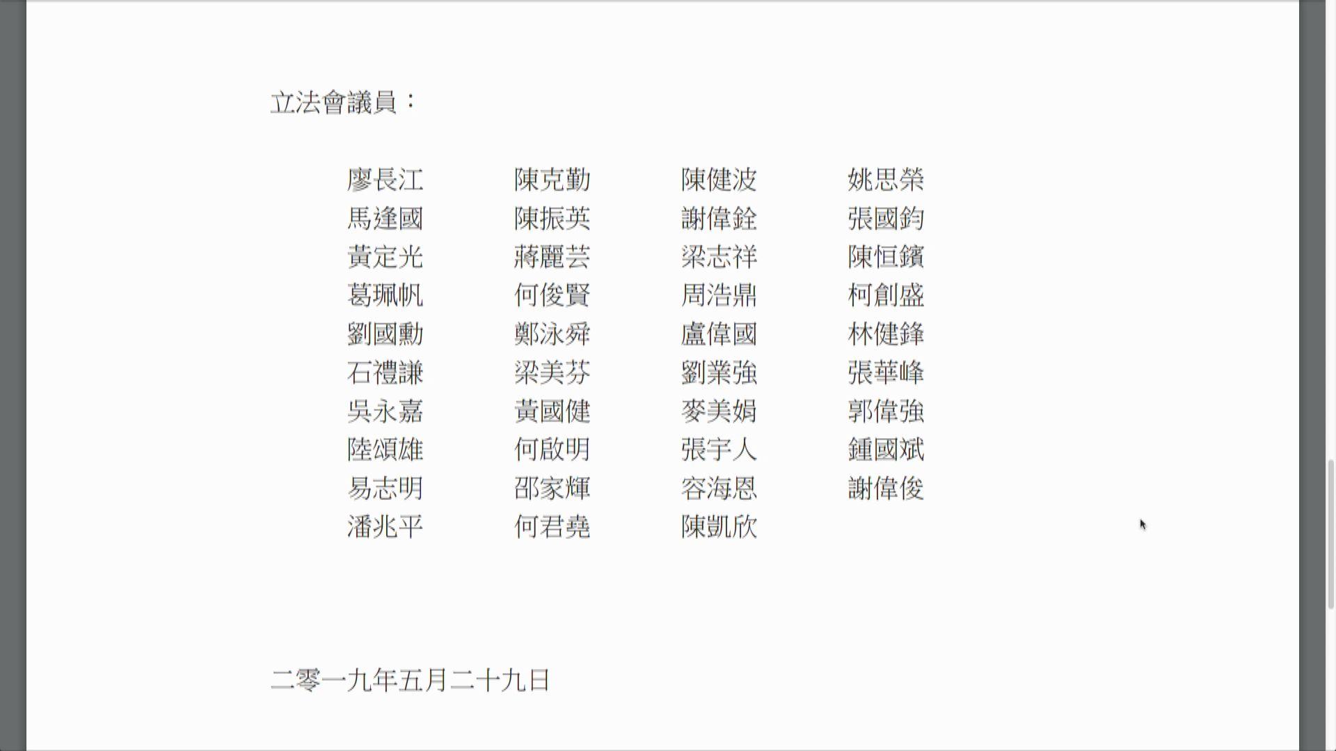 【逃犯條例】政府新修訂包括39名建制派提出的兩項建議