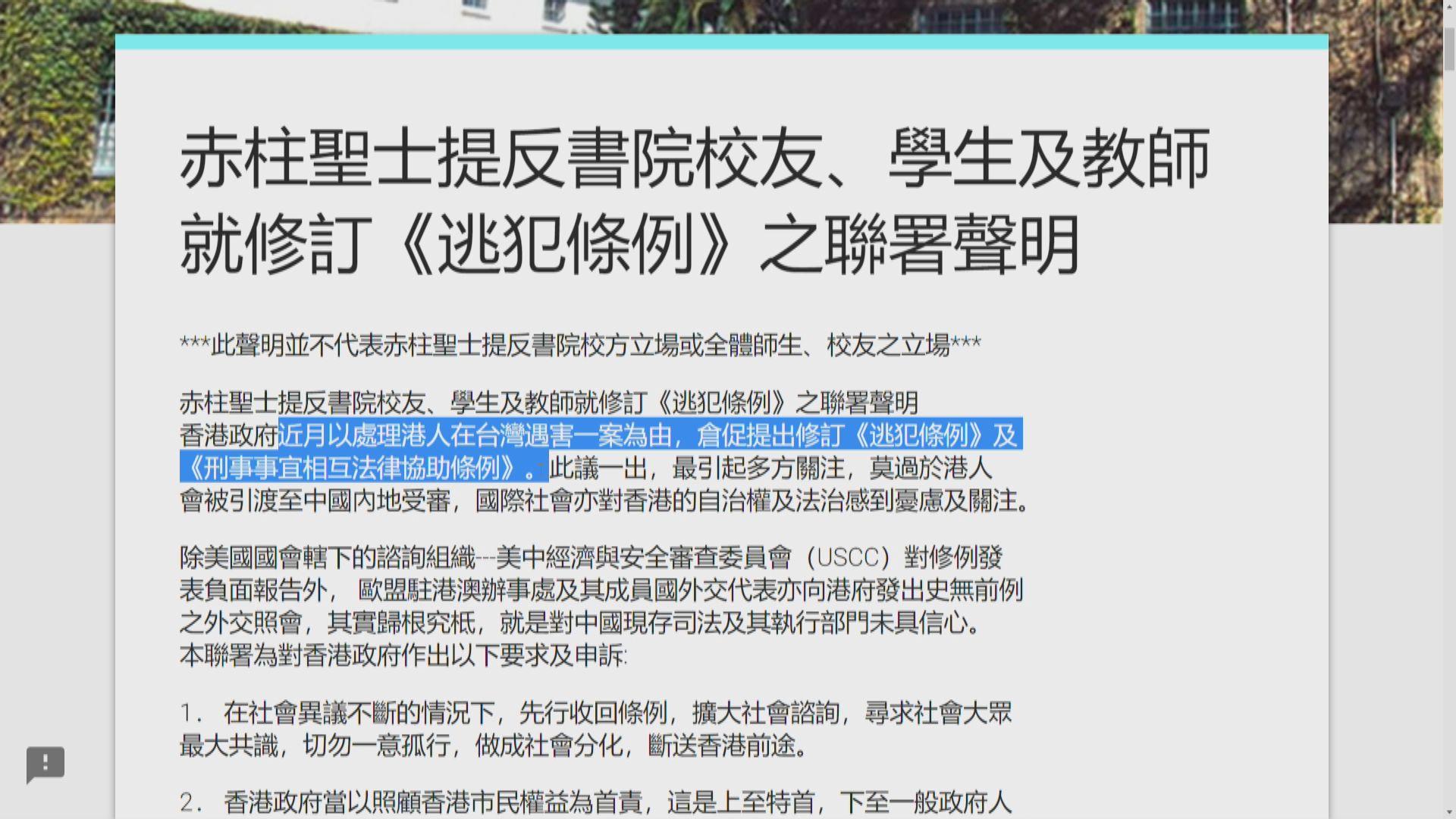 台灣殺人案受害者母校發起反修例聯署