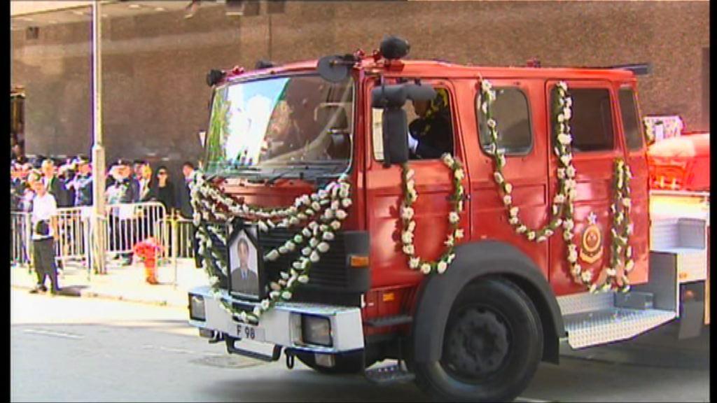 消防隊目許志傑舉殯 多名高官出席喪禮
