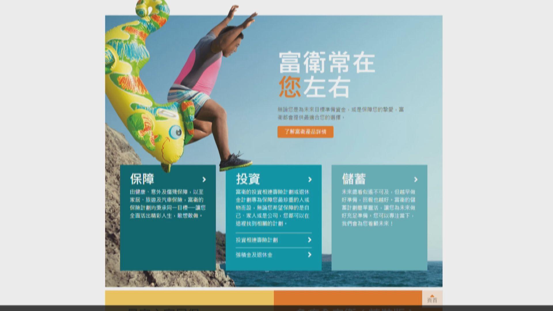 彭博:富衛保險洽購美國大都會人壽香港業務