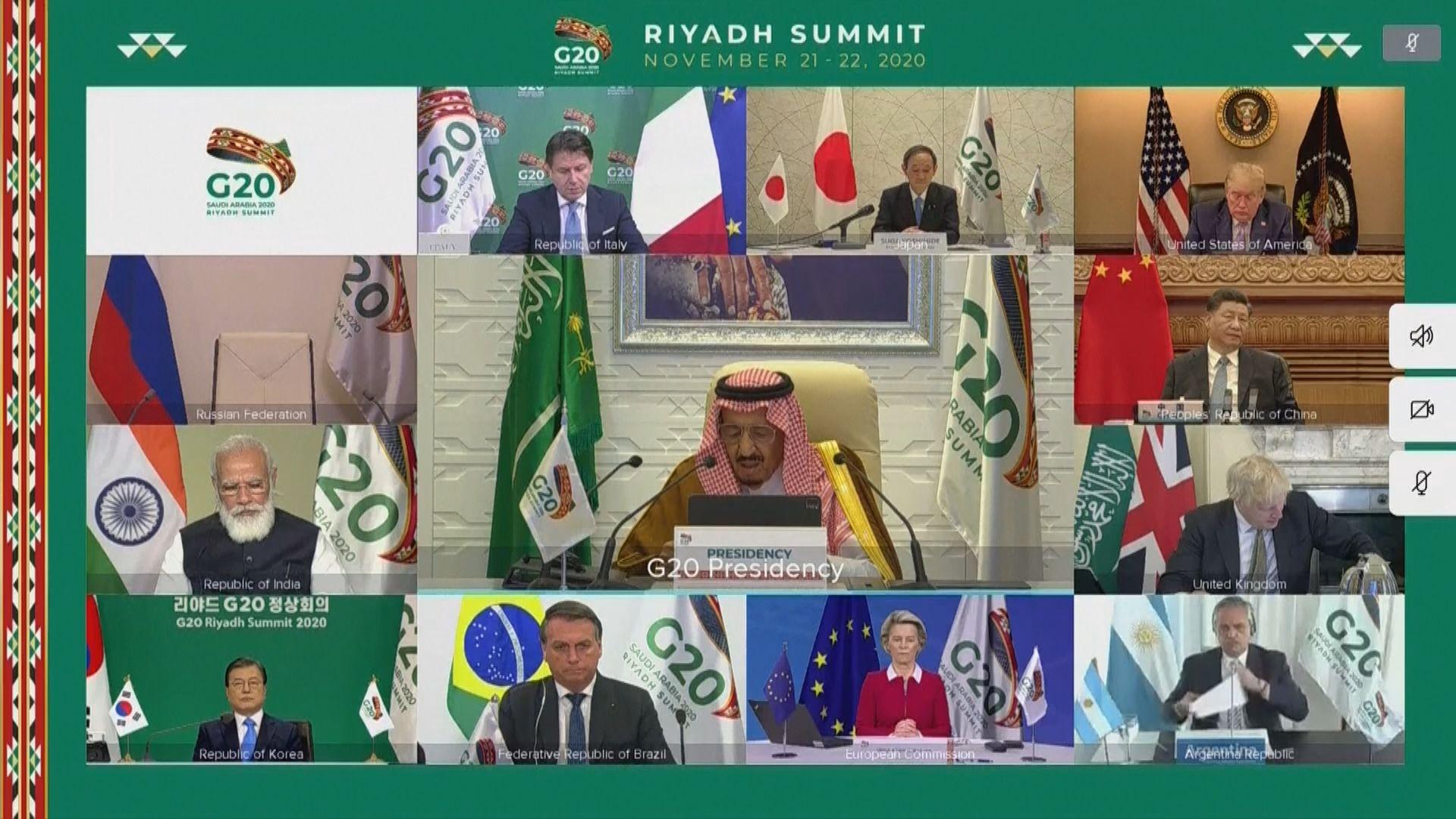 二十國集團召開視像峰會 G20領袖籲支持公平分配疫苗