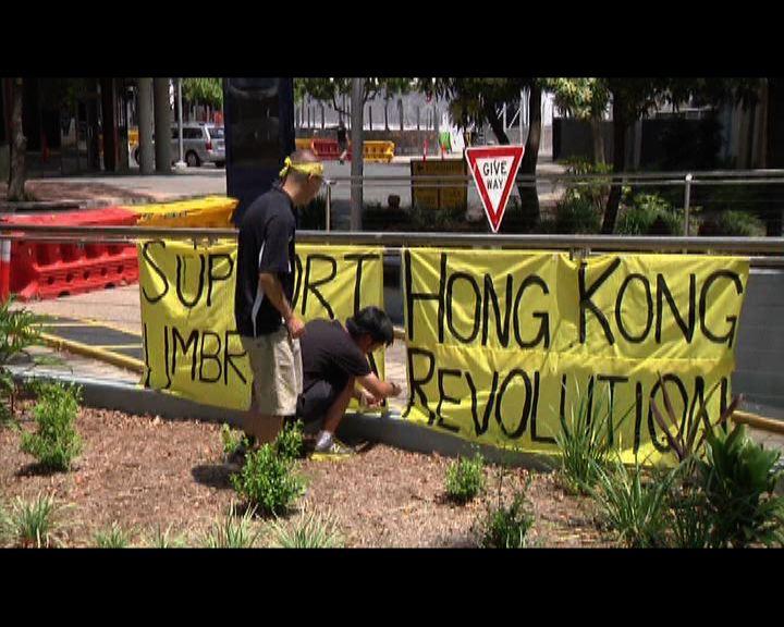 留學生G20期間聲援佔領運動