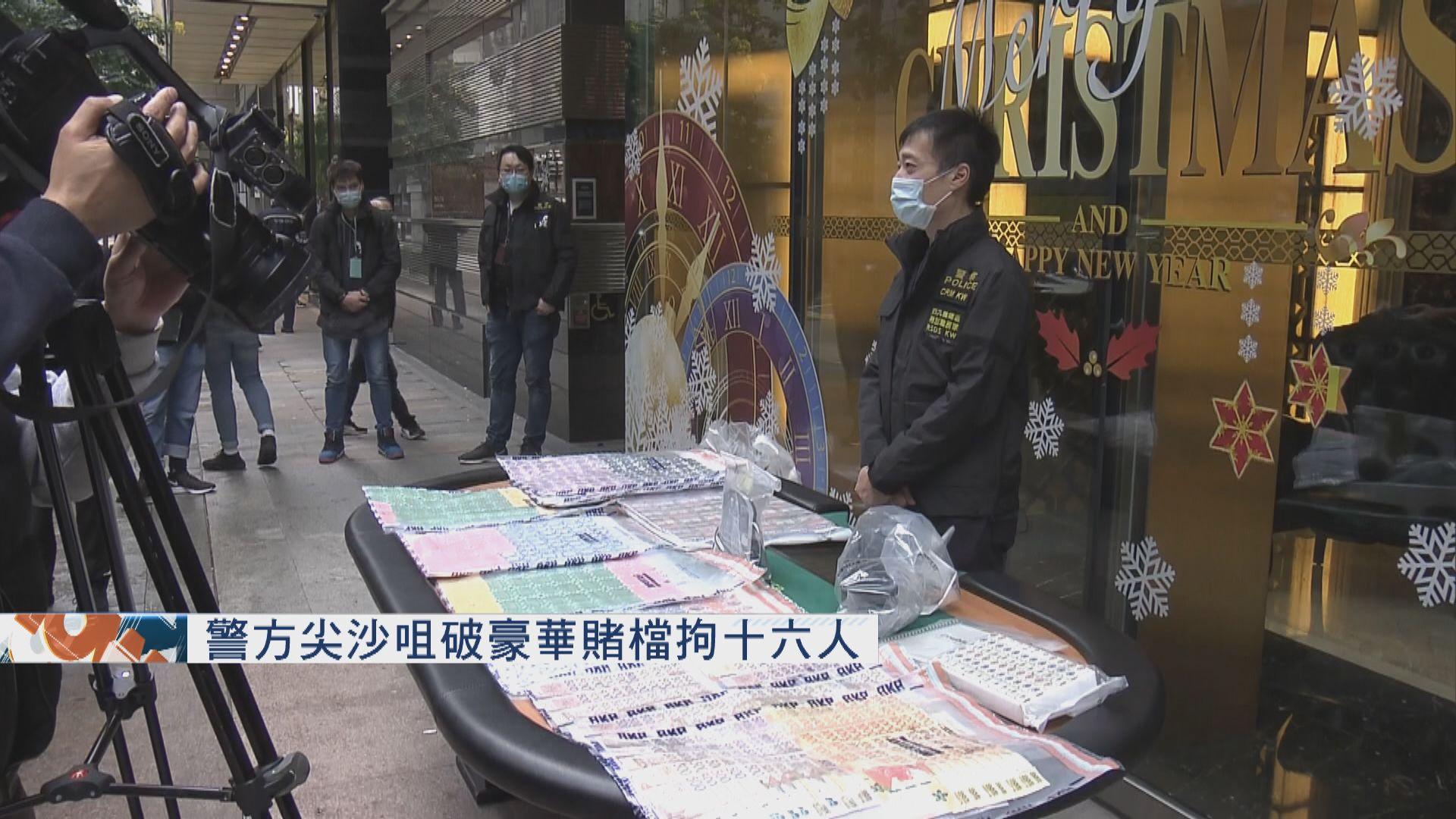 警方於尖沙咀破豪華賭檔拘16人