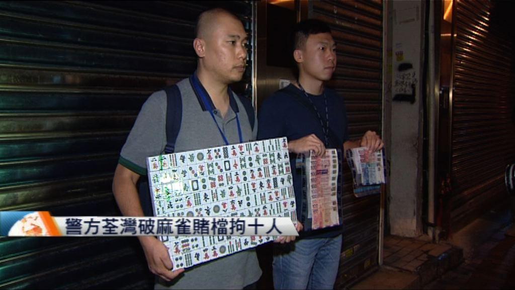 警方荃灣破麻雀賭檔拘十人