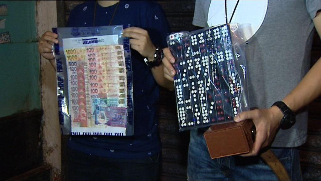 警方西區搗破牌九賭檔拘九人