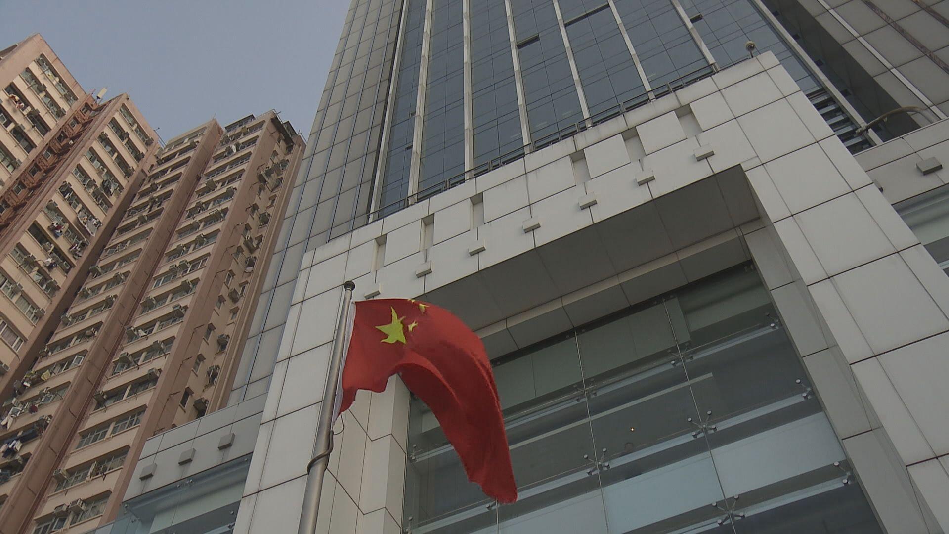 港澳辦和中聯辦支持特區政府依法禁止民族黨
