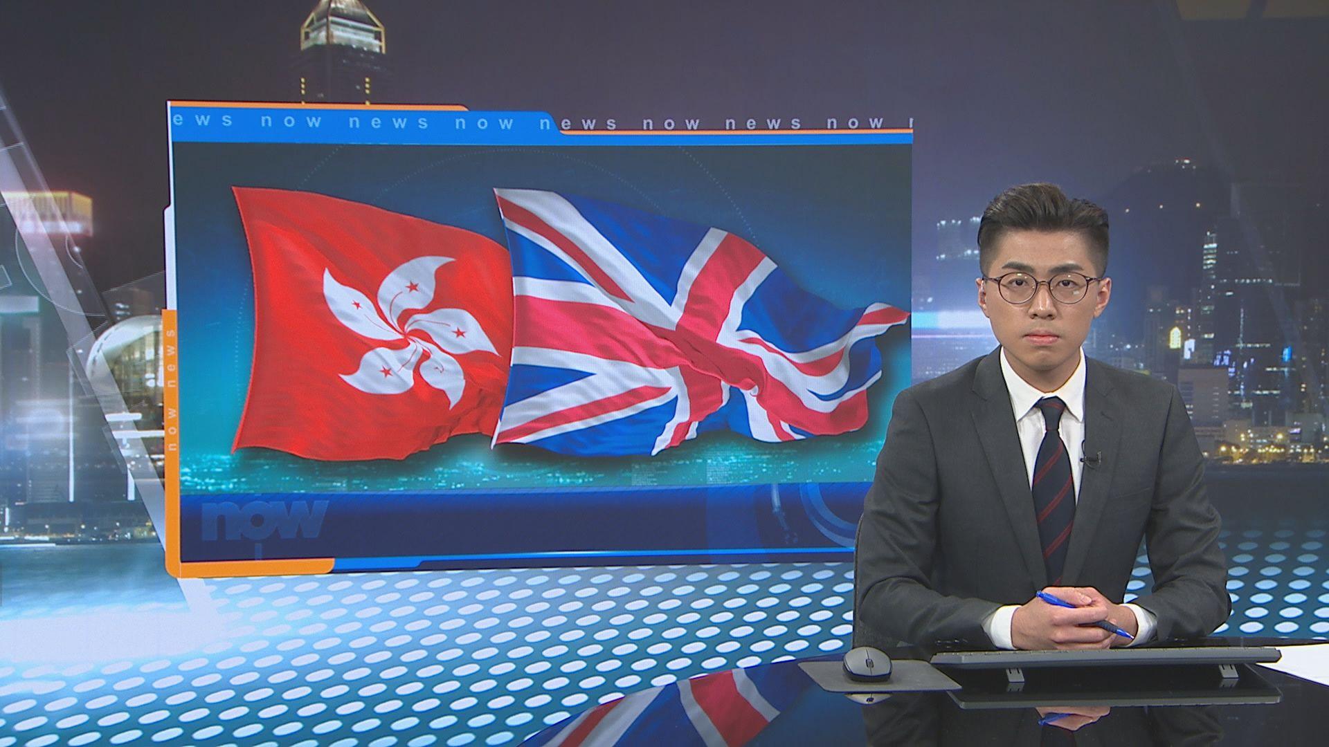 英國外交部關注香港民族黨被取締