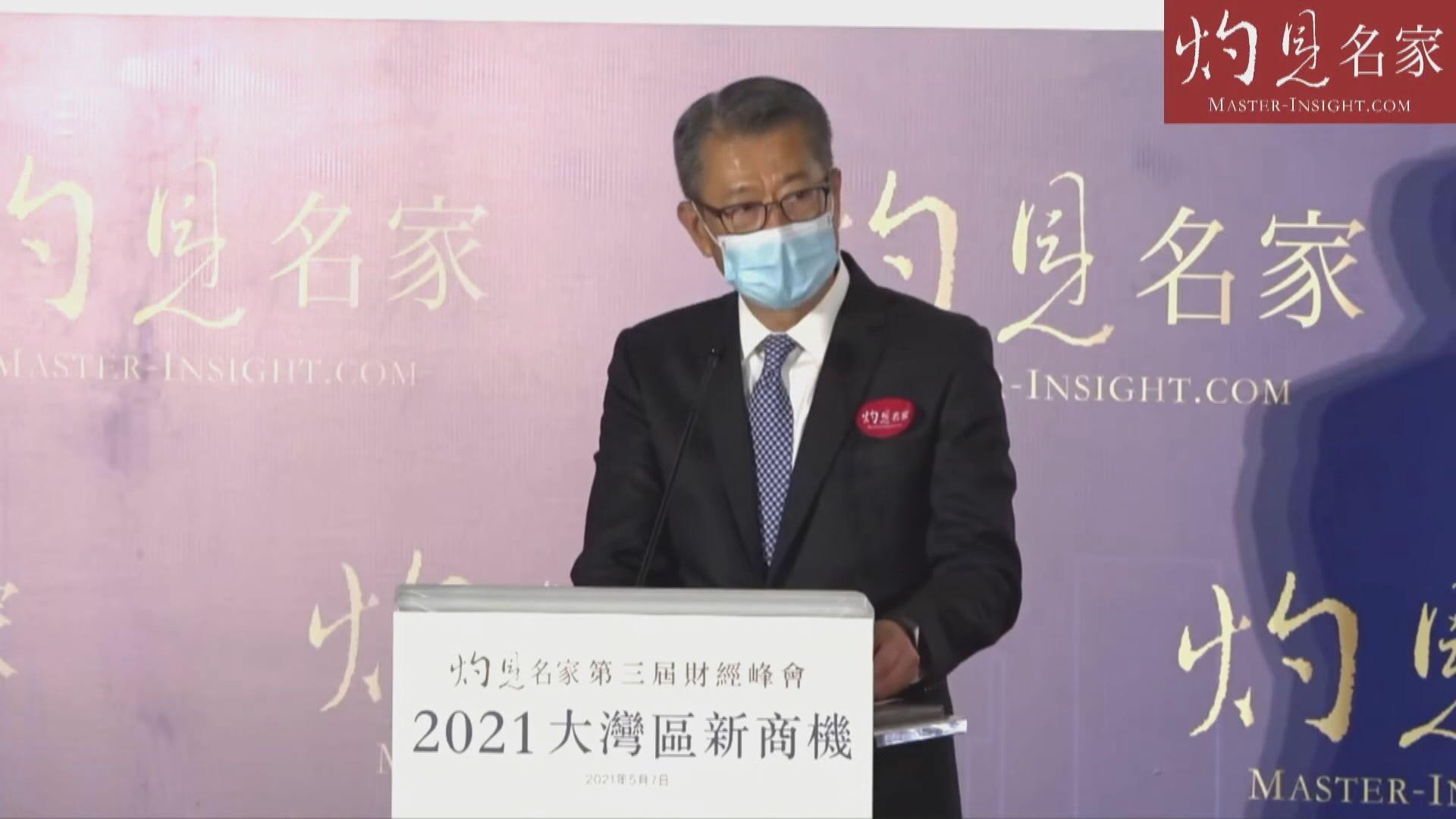 陳茂波:中央支持香港融入大灣區發展 突破外國圍堵