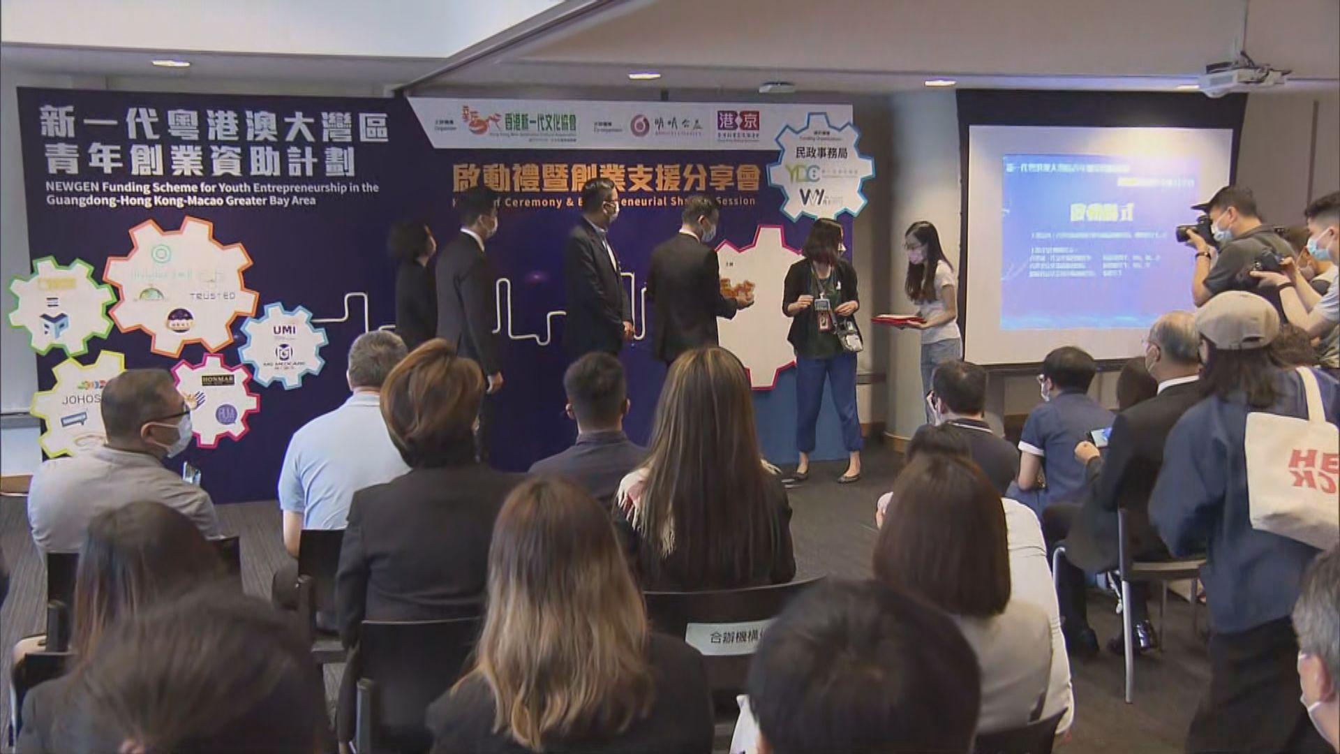 大灣區青年創業資助計劃 獲資助機構選出十六個項目