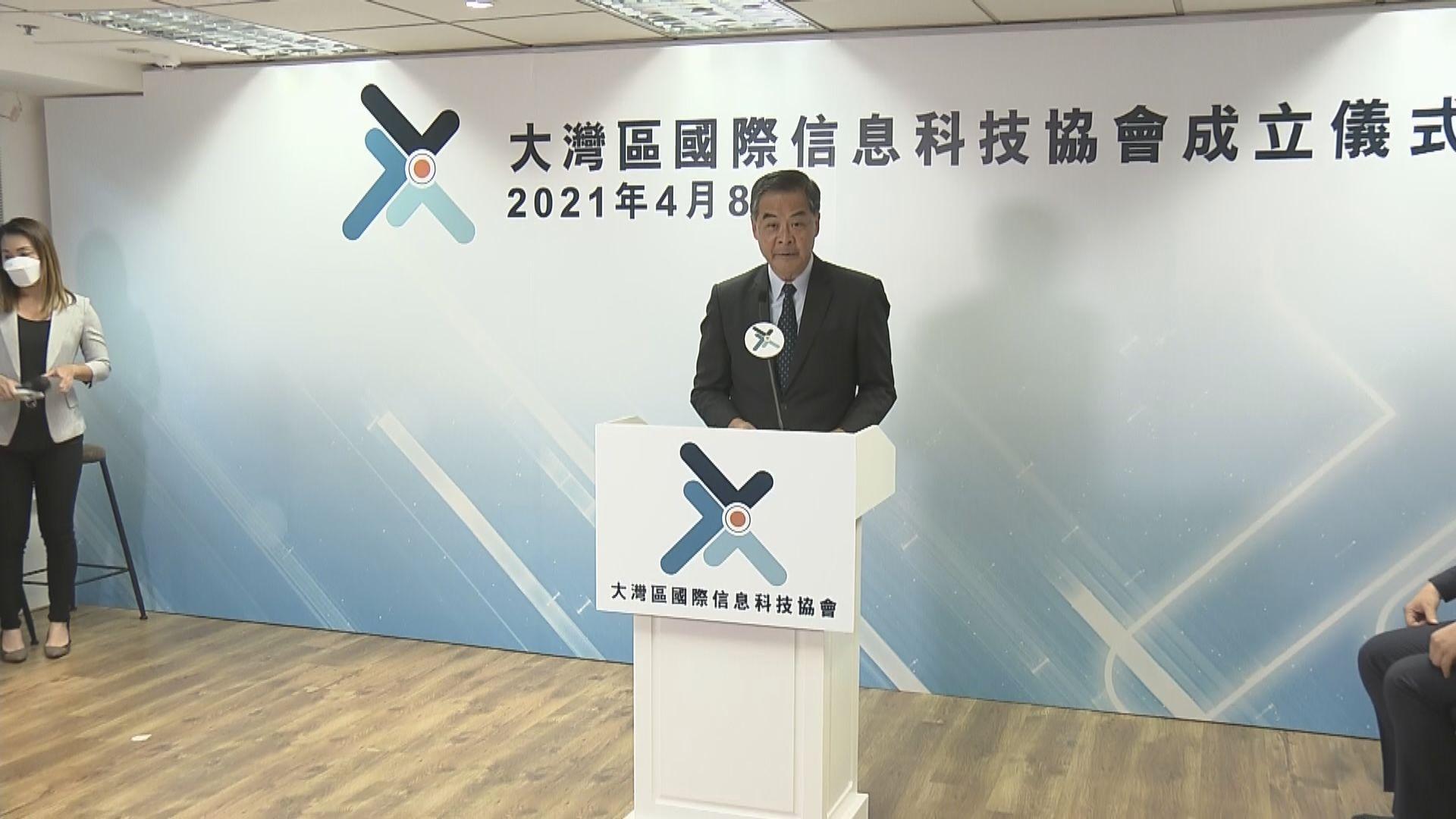 大灣區國際信息科技協會成立 梁振英任董事局主席
