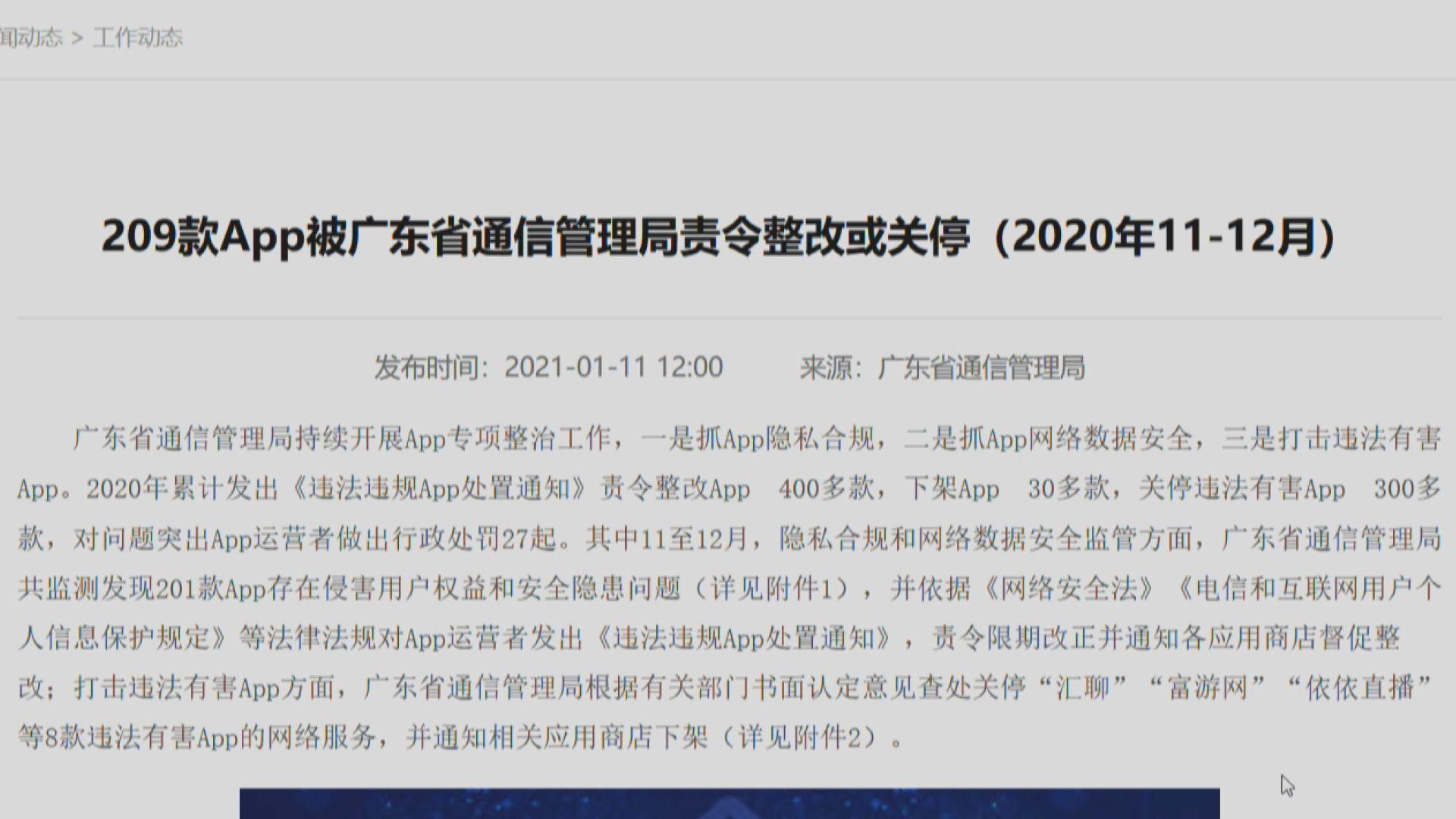廣東要求209款手機應用程式整改或停運