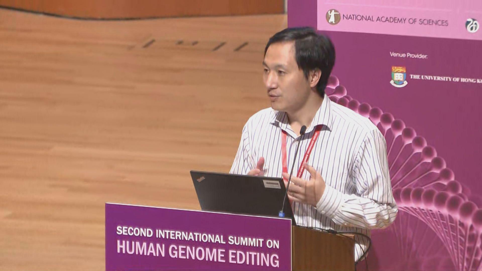 基因國際峰會籌委會批賀建奎研究不負責任