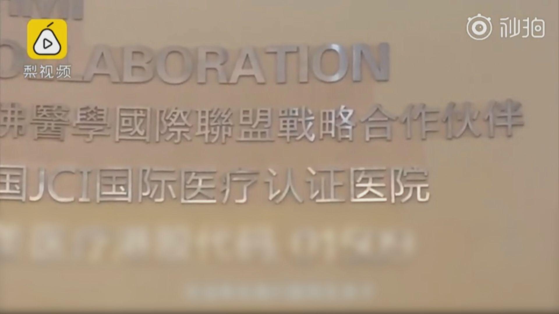 基因編輯嬰兒 被指涉事的深圳醫院懷疑有人造假