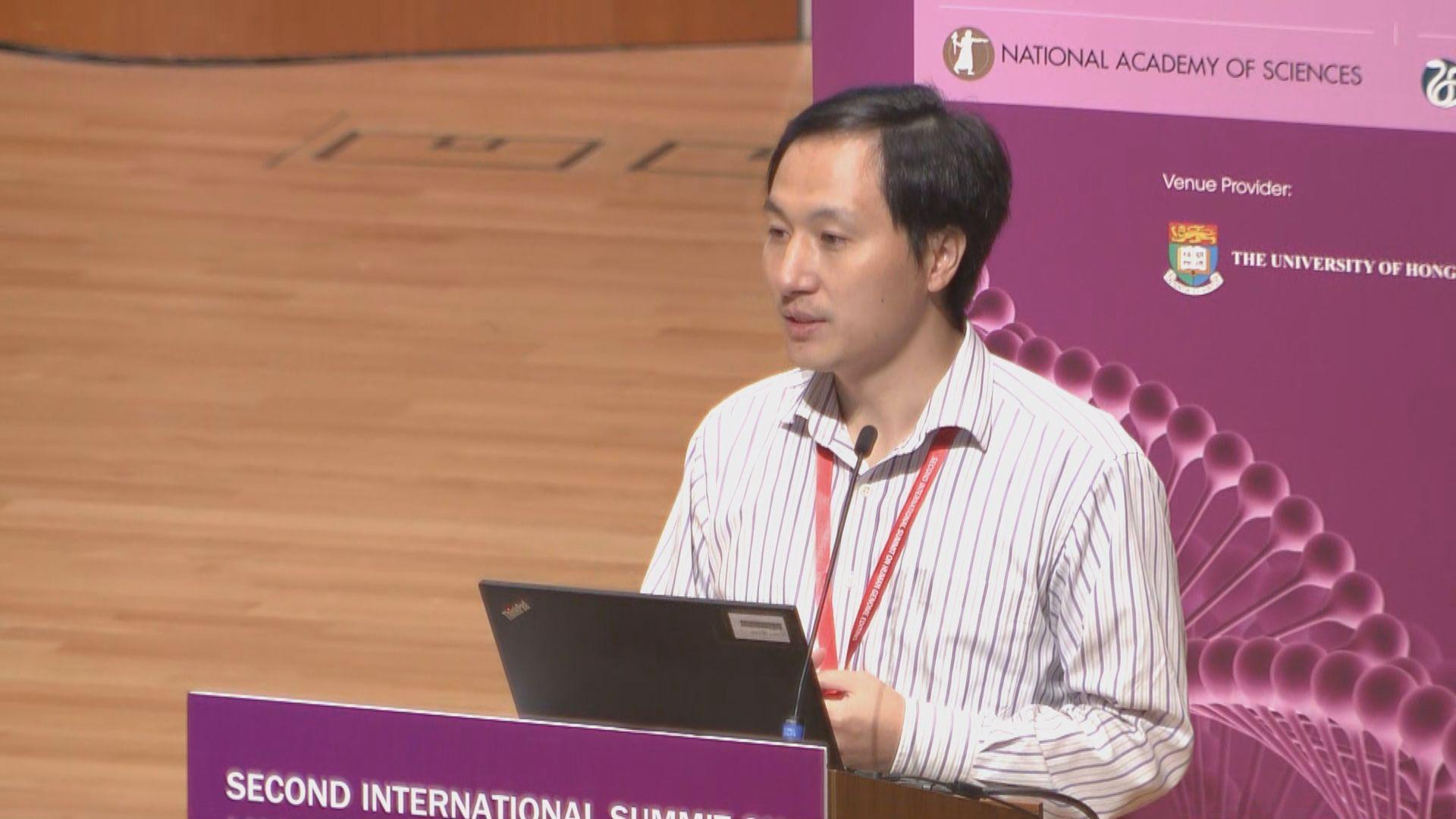 內地科學家賀建奎在港出席基因國際峰會