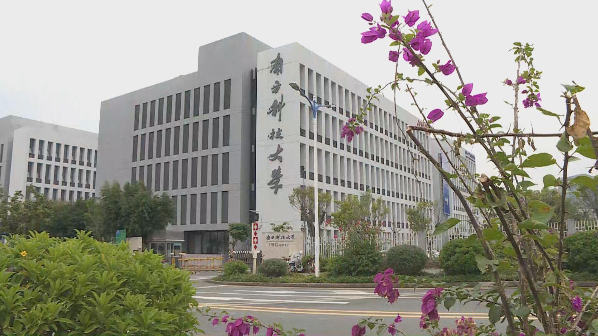 南方科技大學譴責人類胚胎基因編輯應用
