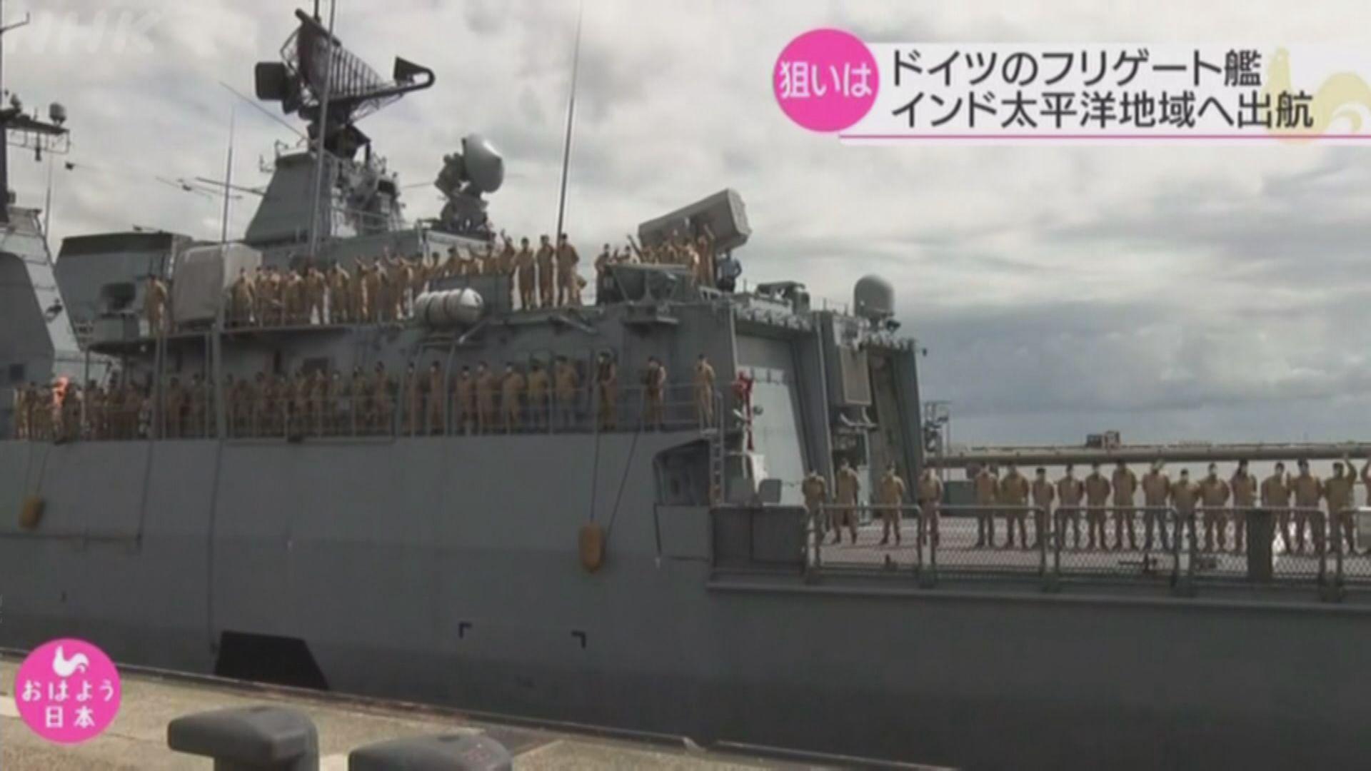 德國指中國拒絕軍艦停靠港口申請