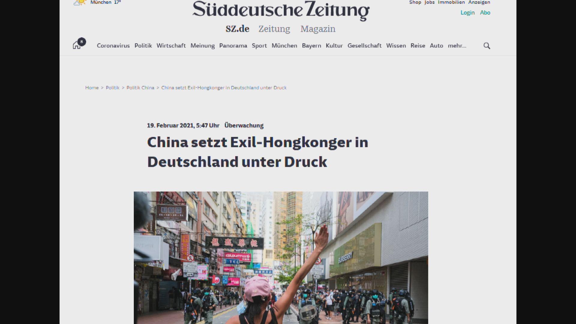 德國聲稱中國試圖威嚇居德香港人