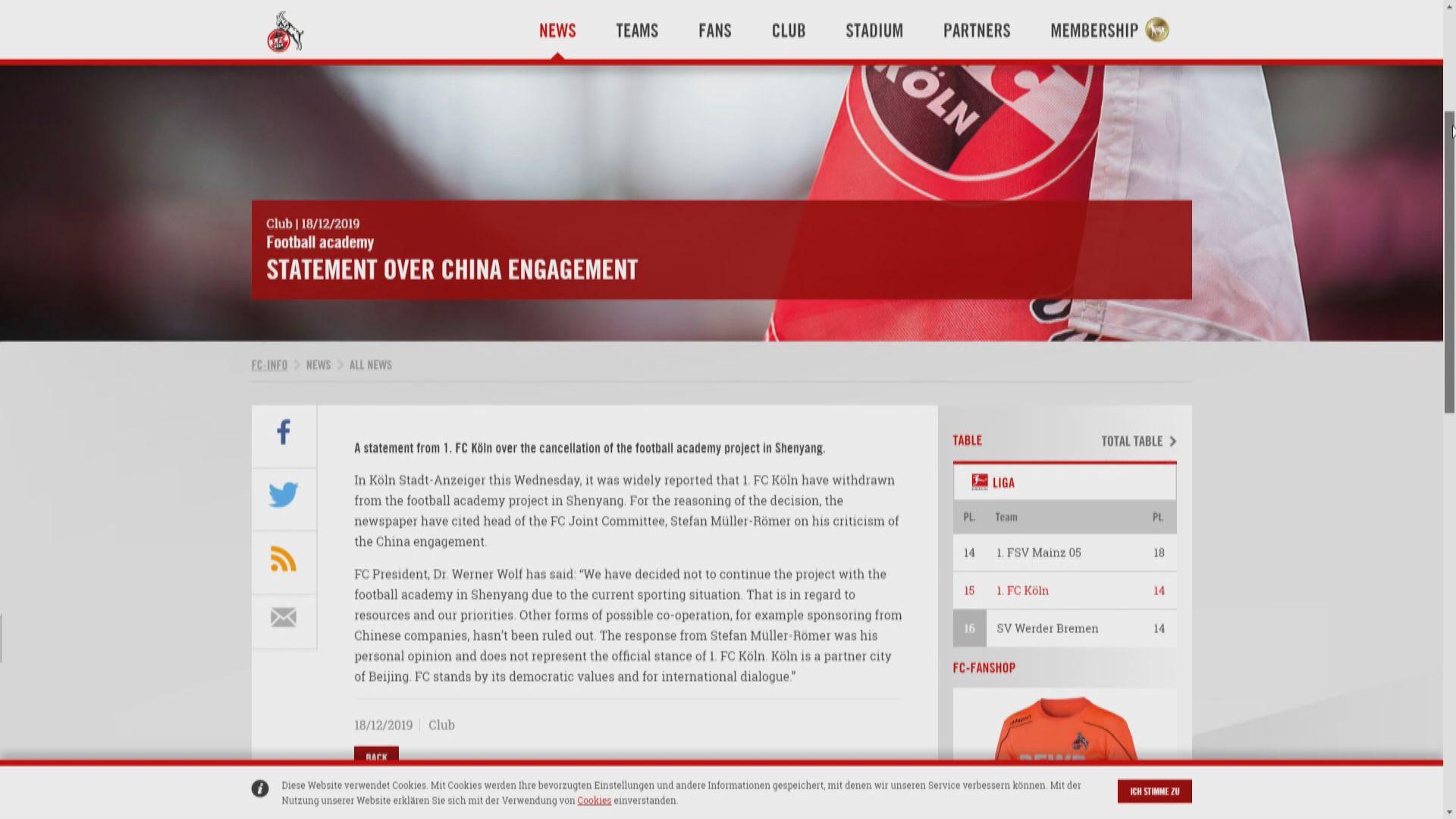 德甲球會科隆取消中國足球學校計劃
